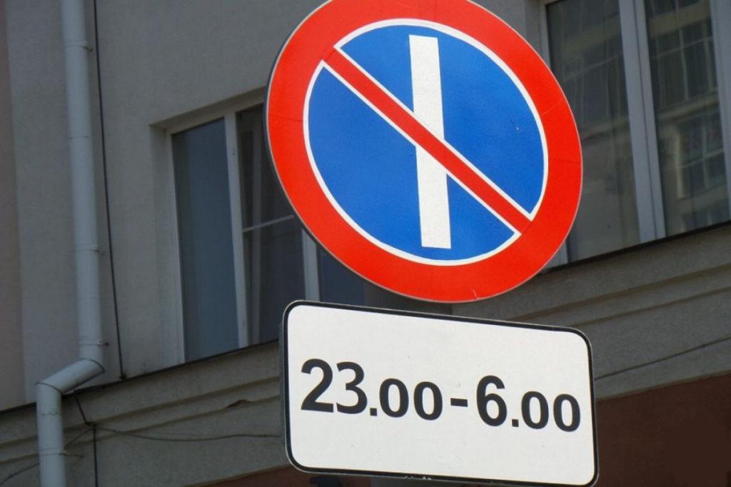 """3.29 """"Стоянка запрещена по нечетным числам месяца"""""""